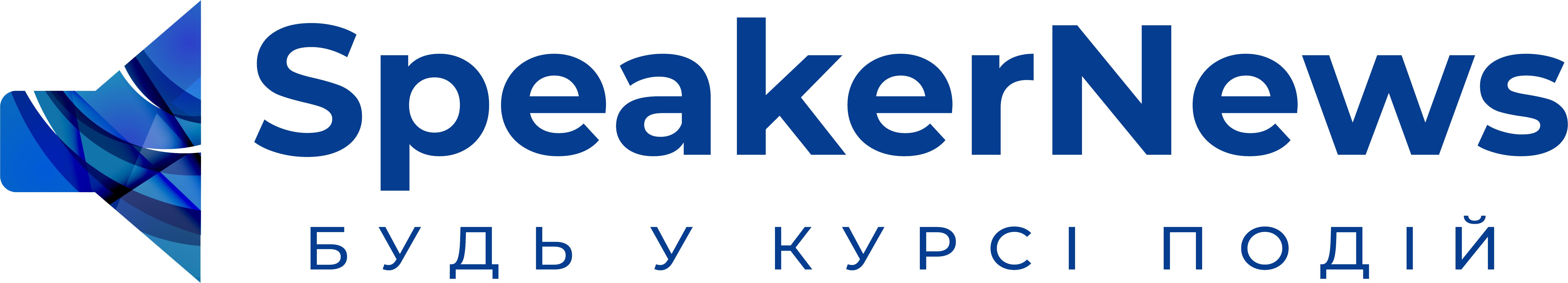 Новини України і світу, актуальні події дня - SpeakerNews